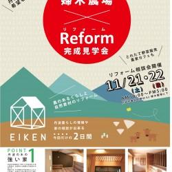 11/21・22 春日町野村にてリフォーム完成見学会開催