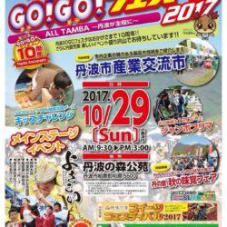 丹波GOGOフェスタ2017 出店のお知らせ