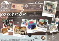 12月16日はEIKENmarcheの日!!