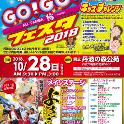 丹波GO!GO!フェスタ出店のお知らせ