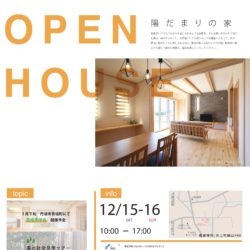 EIKEN OPEN HOUSE