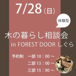 28日にフォレストドアにて木の暮らし相談会を開催します